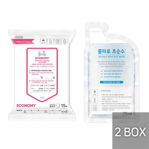 물따로 물티슈 이코노미 휴대용 2box 알뜰구매 (15매/56set)