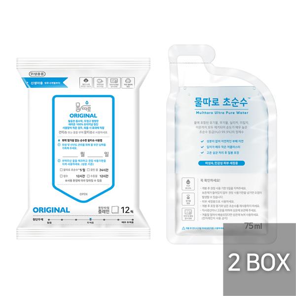 [2박스] 물따로 친환경 생분해 신생아물티슈 오리지날 휴대용 (12매/32x2세트)